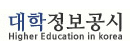 대학정보공시 higher education in korea